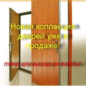 Новая коллекция дверей!