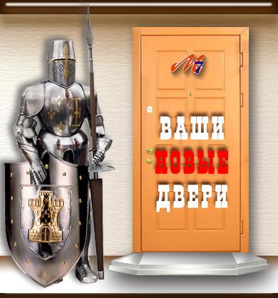 Надежные двери по суперценам!